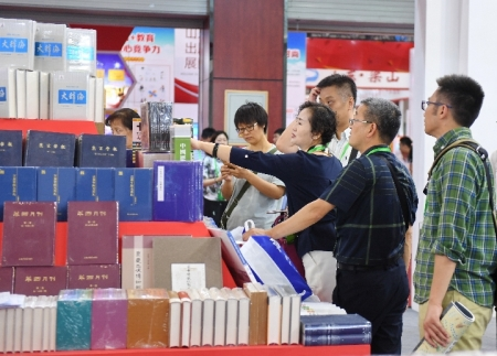 China National Book Expo2